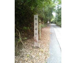 写真:御瀧神社(3枚目)