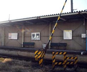写真:学門駅