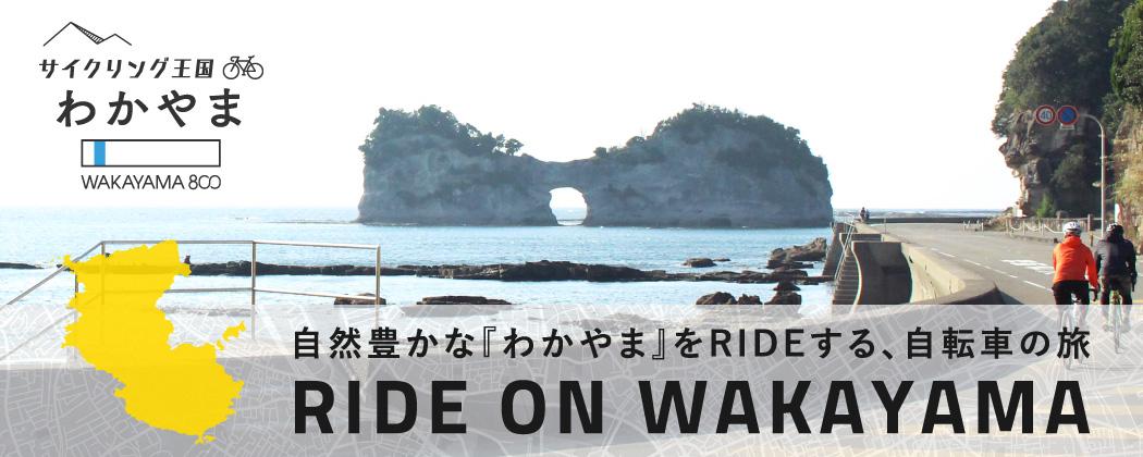 和歌山県サイクリング総合サイト